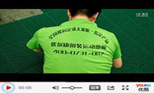 优尔康悬浮拼装篮球场施工现场采访视频