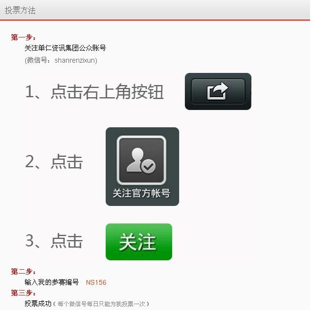全国十大牛商评比―湘潭市电子商务协会会长单位等您来支持