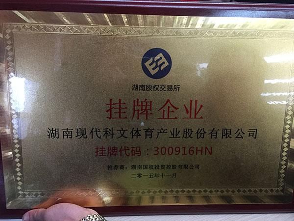 优尔康拼装地板贺现代科文湘交所挂牌上市