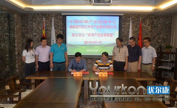 中国低碳产业投资中心签约现场
