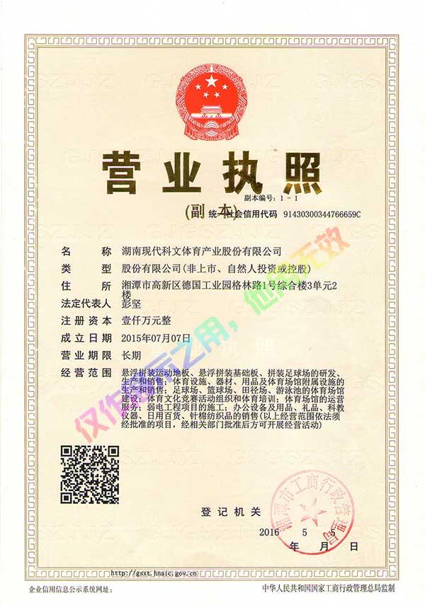 悬浮地板厂家资质-营业执照