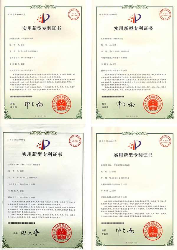 悬浮地板厂家资质-专利证书