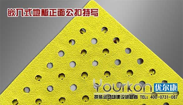 嵌入式地板正面公扣