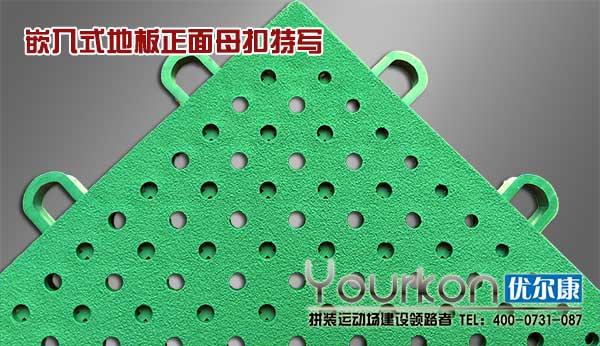 排球场专用嵌入式地板正面母扣