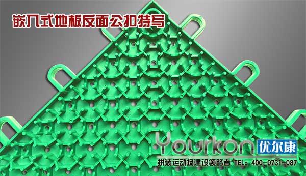 排球场专用嵌入式地板反面母扣