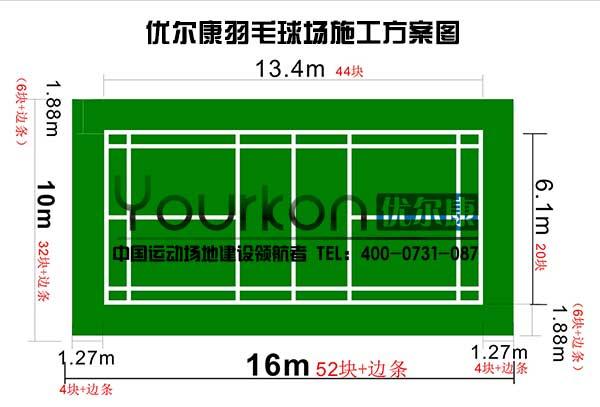 优尔康羽毛球场标准尺寸图