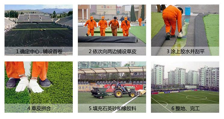 优乐康人造草足球场施工过程